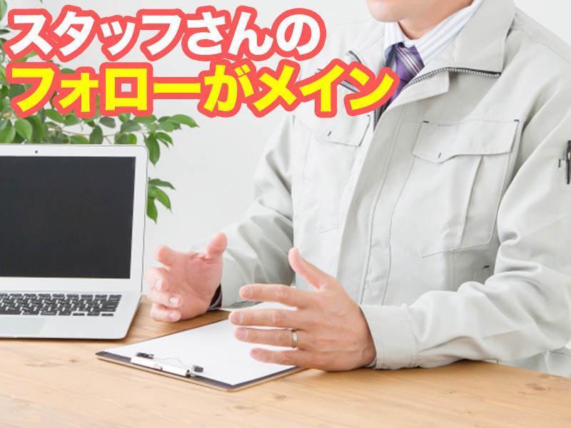 愛知県安城市/寮費無料/スタッフ管理/正社員登用