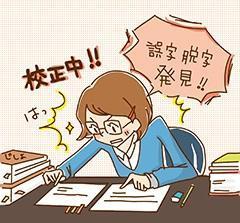 急募!!ガッツリ稼げるコツコツ校正業務◆新座◆