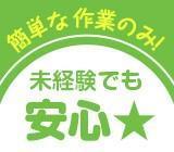 レトルト食品の仕分け・検品・梱包/未経験可