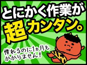 寮完備/木材加工・検品・ピッキング/日勤