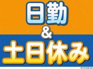 日勤・土日休み/車載部品の組立作業