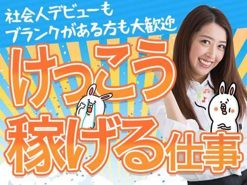 高時給1300円!工場スタッフ/日勤/坂東市