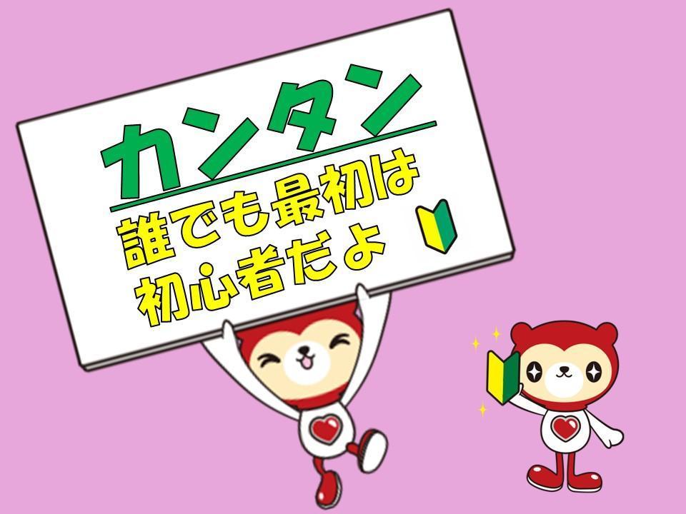 カンタン!部品加工/時給1400円/年1回の昇給アリ