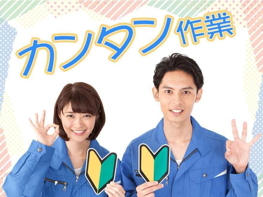 12月末までの短期・工場スタッフ/日勤・土日祝休み