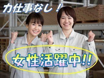 【日勤土日休み!】電気機械の工場ワーク