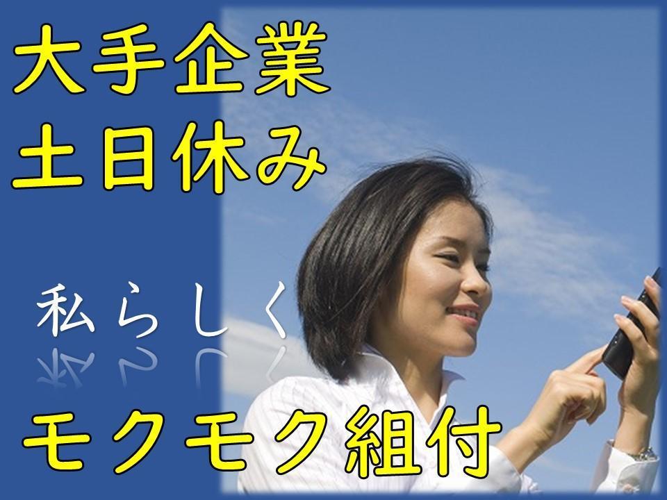 時給1400円/寮あり/安心大手/キレイな工場でモクモク作業