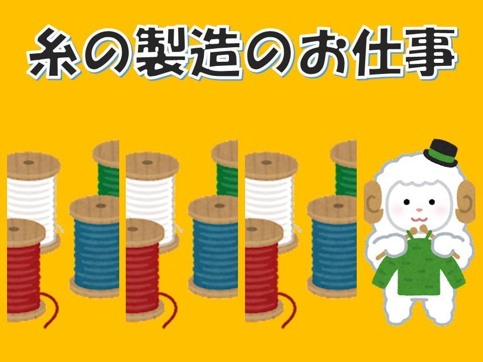 『糸を作るおしごと』空調管理のお部屋で原料セットだけ!