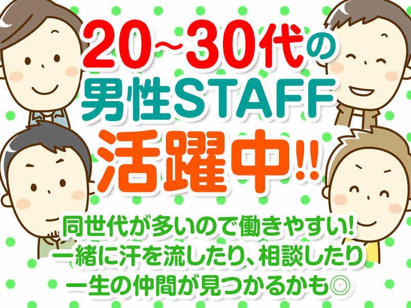 梱包スタッフ/未経験可/日勤・土日休み