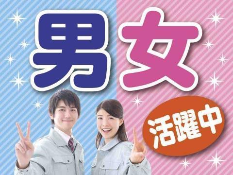 高時給/お菓子の検品・箱詰め/日勤