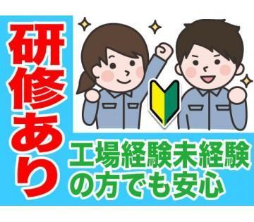 医薬品の製造補助/40代活躍中/日勤・土日祝休み