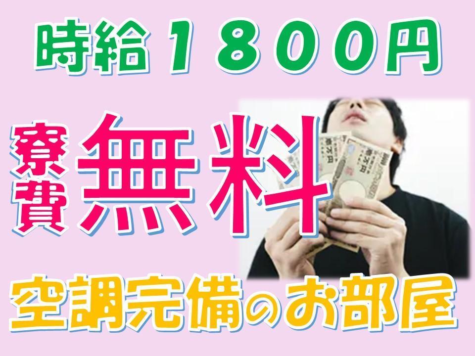 時給1800円『寮費無料』キレイな空調完備の部屋/力仕事なし