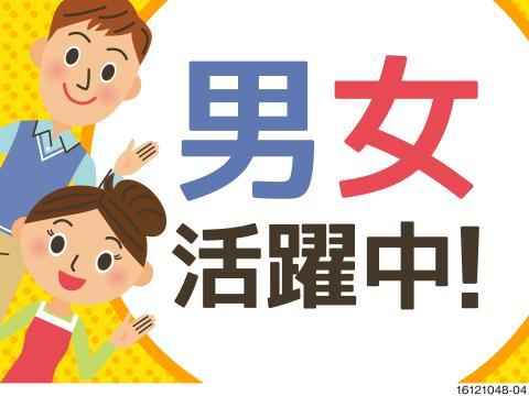 冬季限定/中華まんの梱包/日勤/未経験可・嬉しい社員割引あり